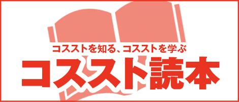 コススト読本