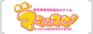 新宿歌舞伎町巨乳風俗「新宿マシュマロ!」