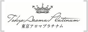 東京高級デリヘル「アロマプラチナム」