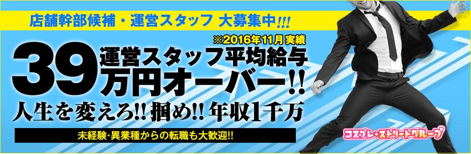 店舗幹部候補・運営スタッフ大募集!平均給与39万円オーバー!掴め!年収1千万!