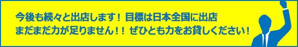 今後も続々と出店します!目標は日本全国に出店。まだまだ力が足りません!ぜひとも力をお貸しください!